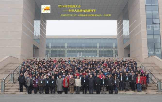The 1st Scientific Data Conference Held in Beijing